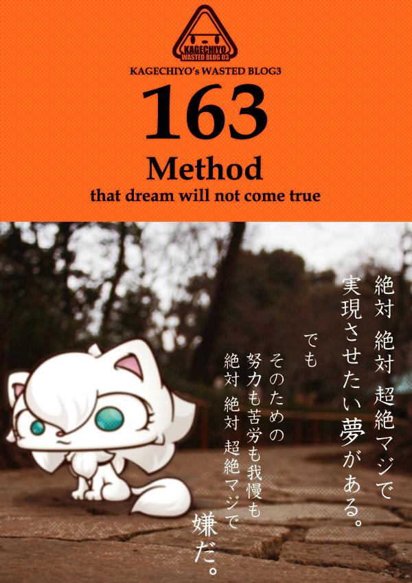 KAGECHIYO_163_jacket