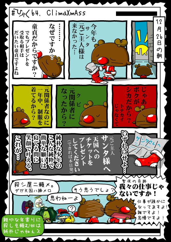 KAGECHIYO_164_blog