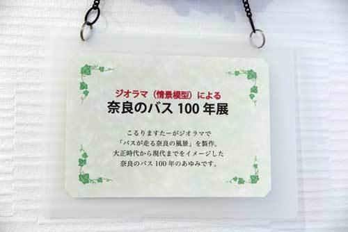 171007奈良のバス100年展