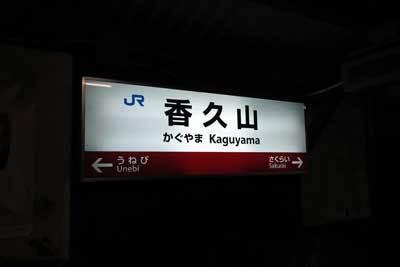 171027香久山駅