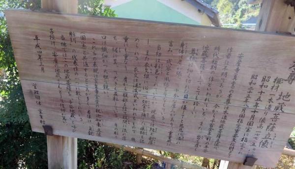 171110地蔵菩薩説明