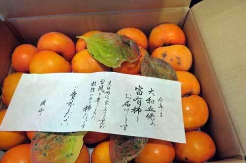 171125富有柿