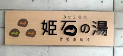 171127姫石の湯