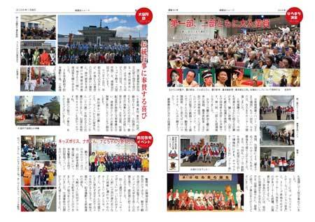 商振会ニュース60号