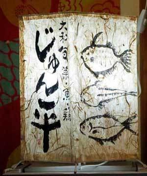 171220じゅん平