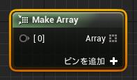 配列の作成002