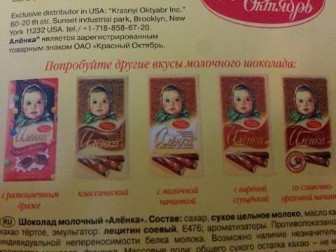 ロシア製アリョンカちゃんチョコ2