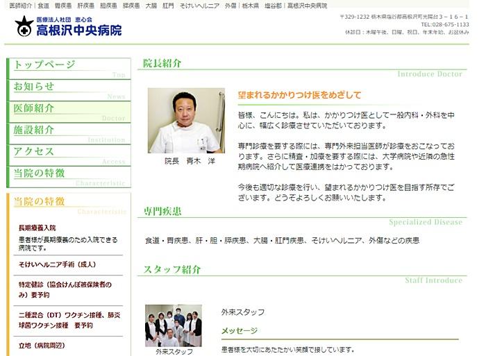高根沢中央病院 青木洋委員長 片岡孝理事