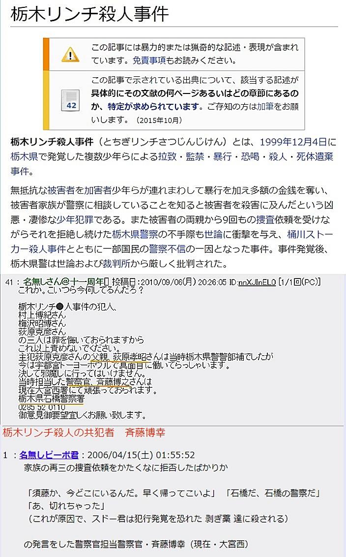 社会福祉法人瑞宝会 土屋和夫理事長 ビ・ブライト 警察OB 栃木県リンチ殺人事件