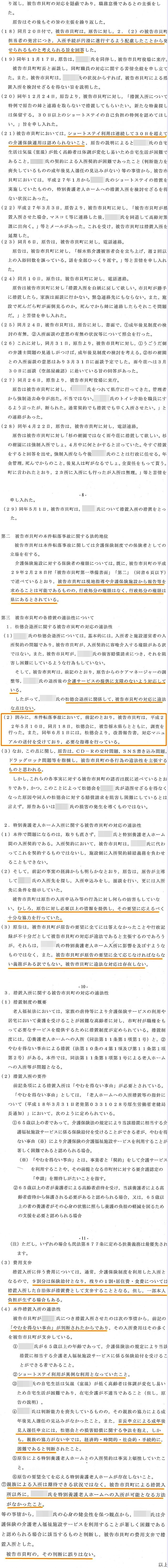 準備書面3 蓬田勝美弁護士入野正明町長 市貝町 道の駅 サシバの里いちかい 1