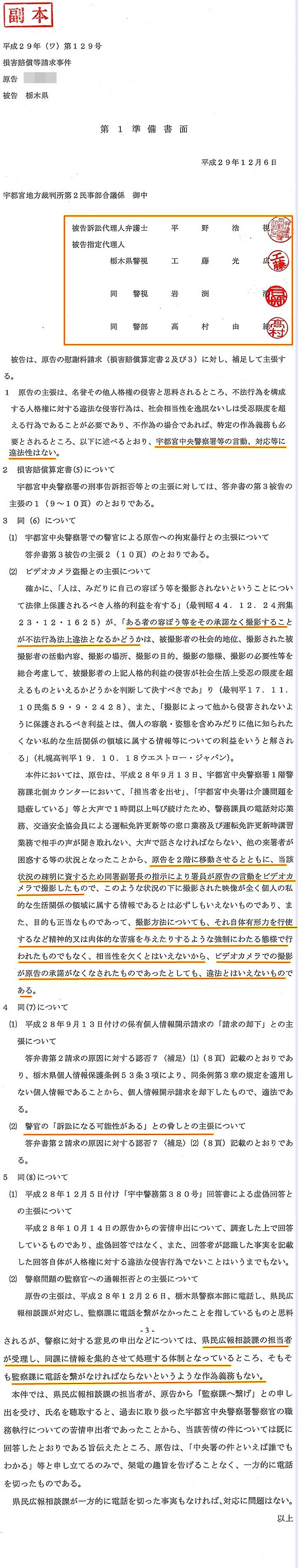 準備書面1 平野浩視弁護士  福田富一知事栃木県警