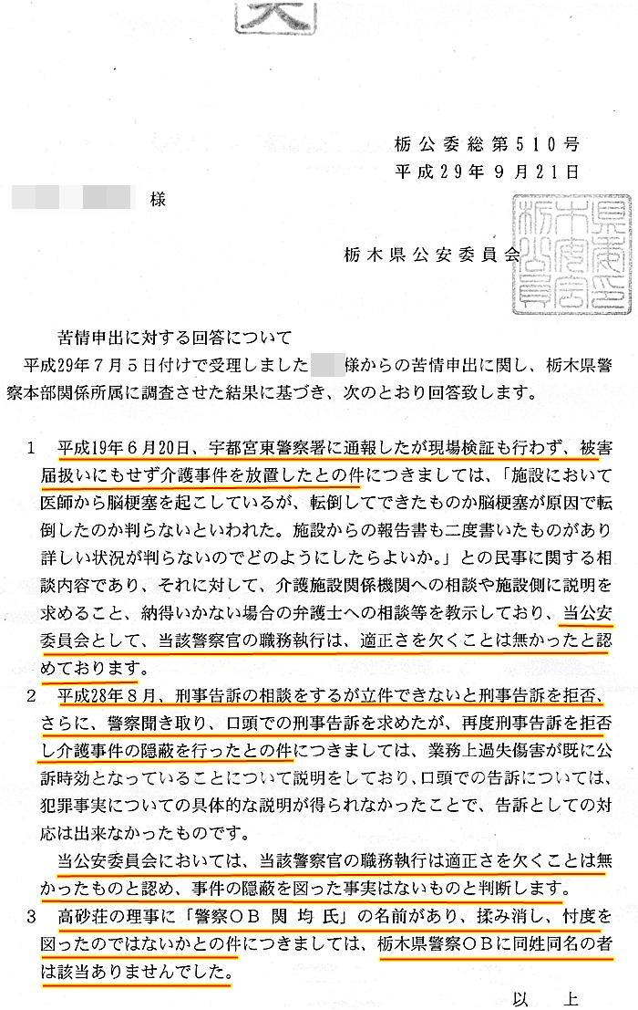 栃木県公安委員会 蓬田勝美
