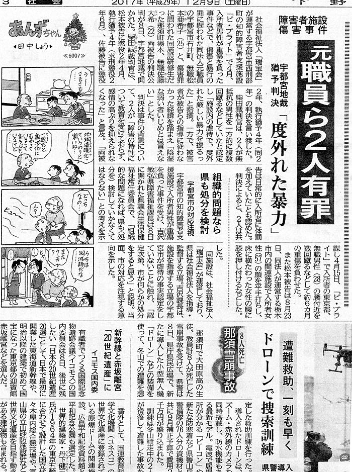 社会福祉法人瑞宝会 土屋和夫理事長 ビ・ブライト 栃木県警OB1