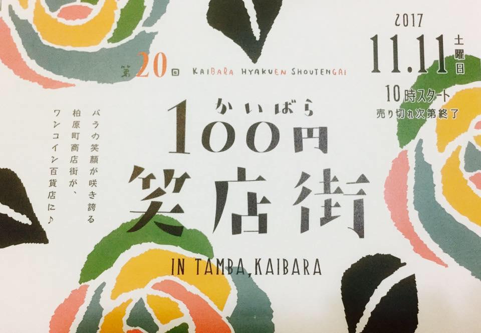 100円笑店街1111