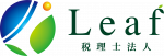 【Leaf税理士法人】
