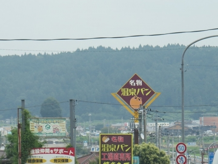 栃木 温泉パン