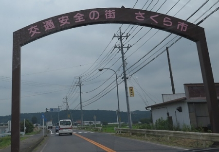 栃木 喜連川温泉付近