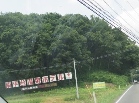 栃木 看板