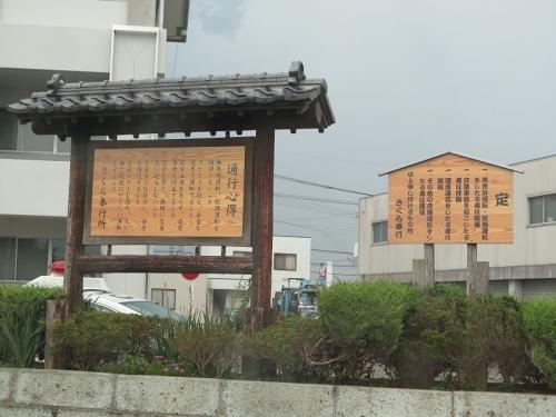 栃木県さくら市警察署