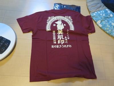 道の駅『きつれがわ』Tシャツ