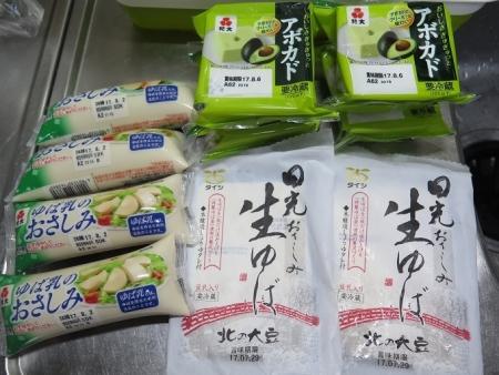 アボカド豆腐、生ゆば、ゆば乳のおさしみ