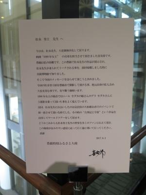 松本零士展