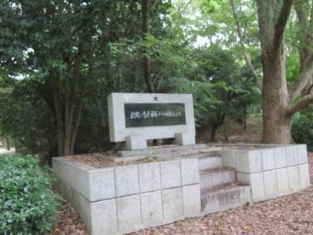 豊橋公園 歩兵第十八連隊碑