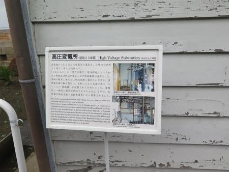 富岡製糸場 高圧変電所