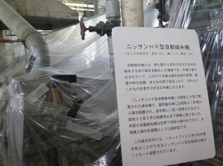 富岡製糸場 操糸場 ニッサンHR型自動操糸機