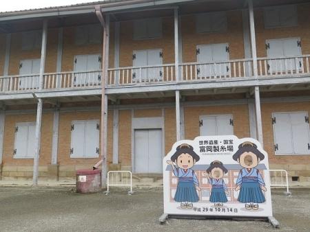 富岡製糸場 顔出し看板