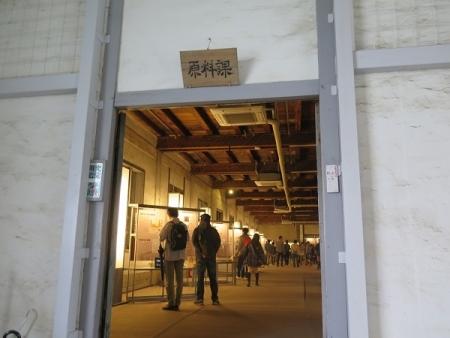 富岡製糸場 原料課(資料展示室)