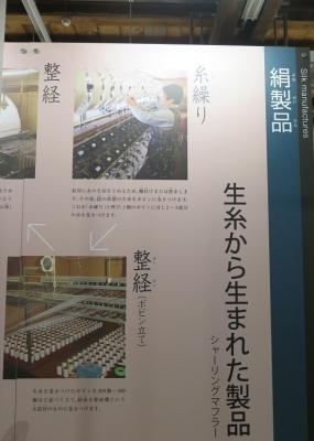 富岡製糸場 糸繰り→整経