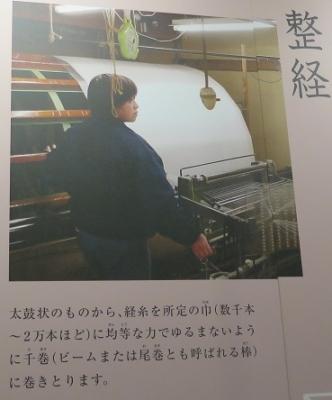 富岡製糸場 整経