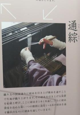 富岡製糸場 通綜(つうそう)