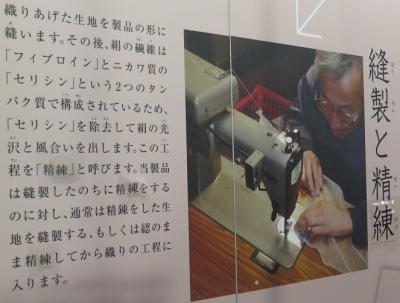 富岡製糸場 縫製と精錬