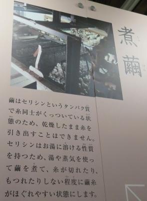 富岡製糸場 煮繭(しゃけん)