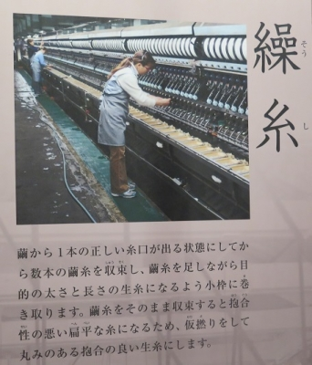 富岡製糸場 繰糸