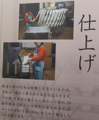 富岡製糸場 仕上げ