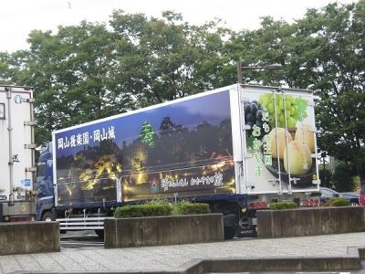 岡山トラック
