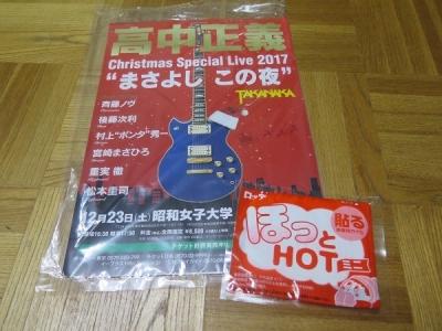 TAKANAKA2017