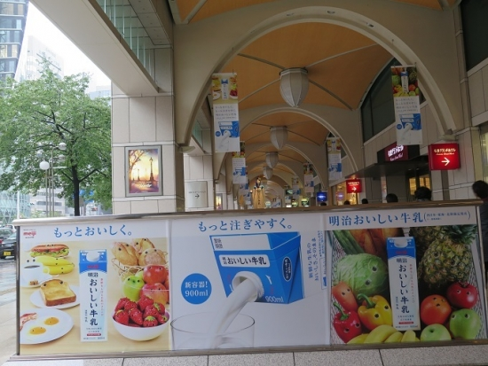 ナナちゃん2017.10月おいしい牛乳
