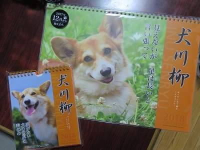 コギ川柳カレンダー