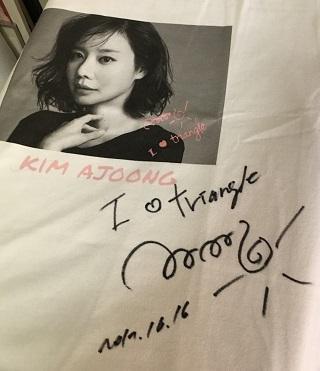 kimajoong_japan_171124_sign02.jpg