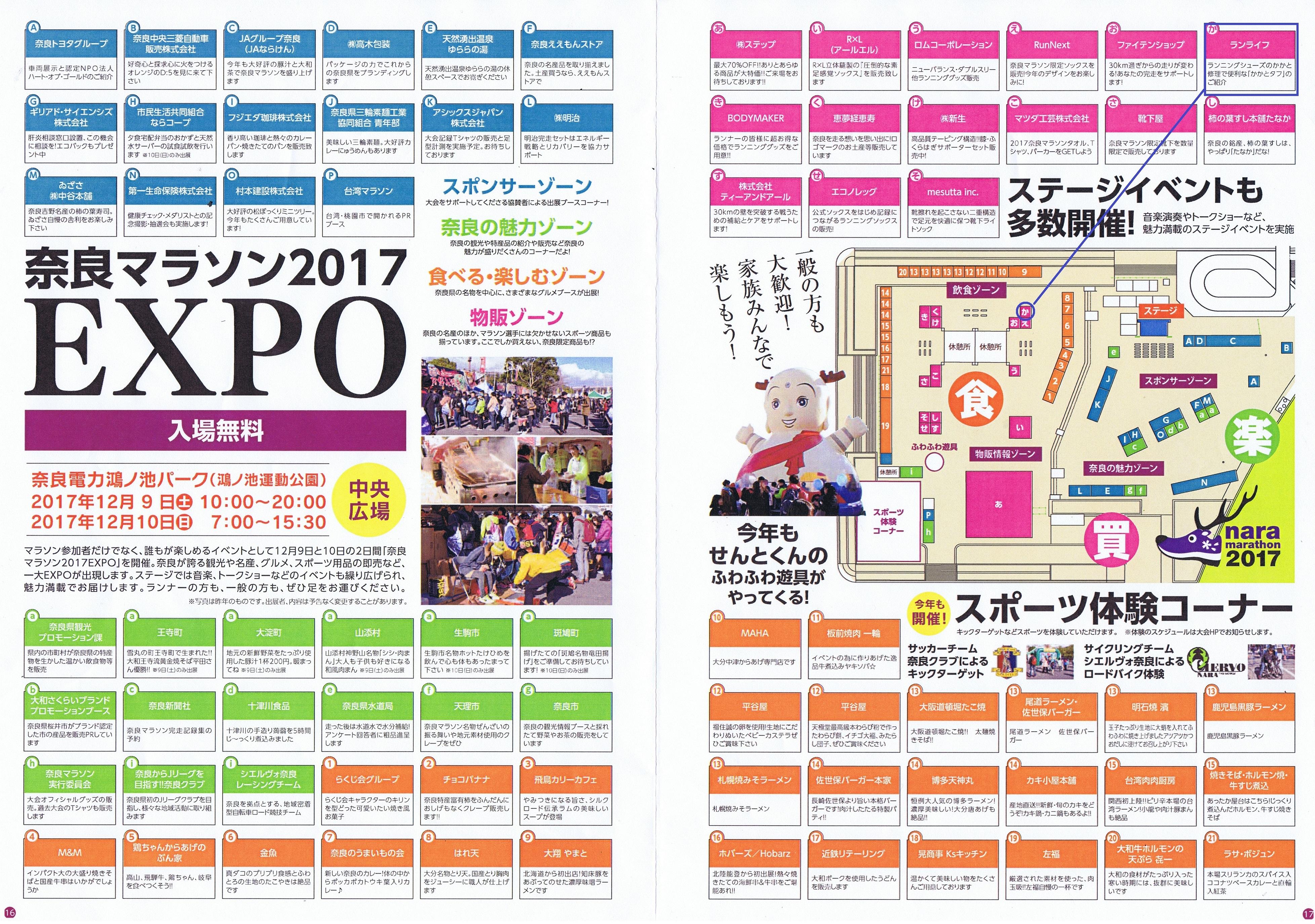 奈良マラソンEXPO
