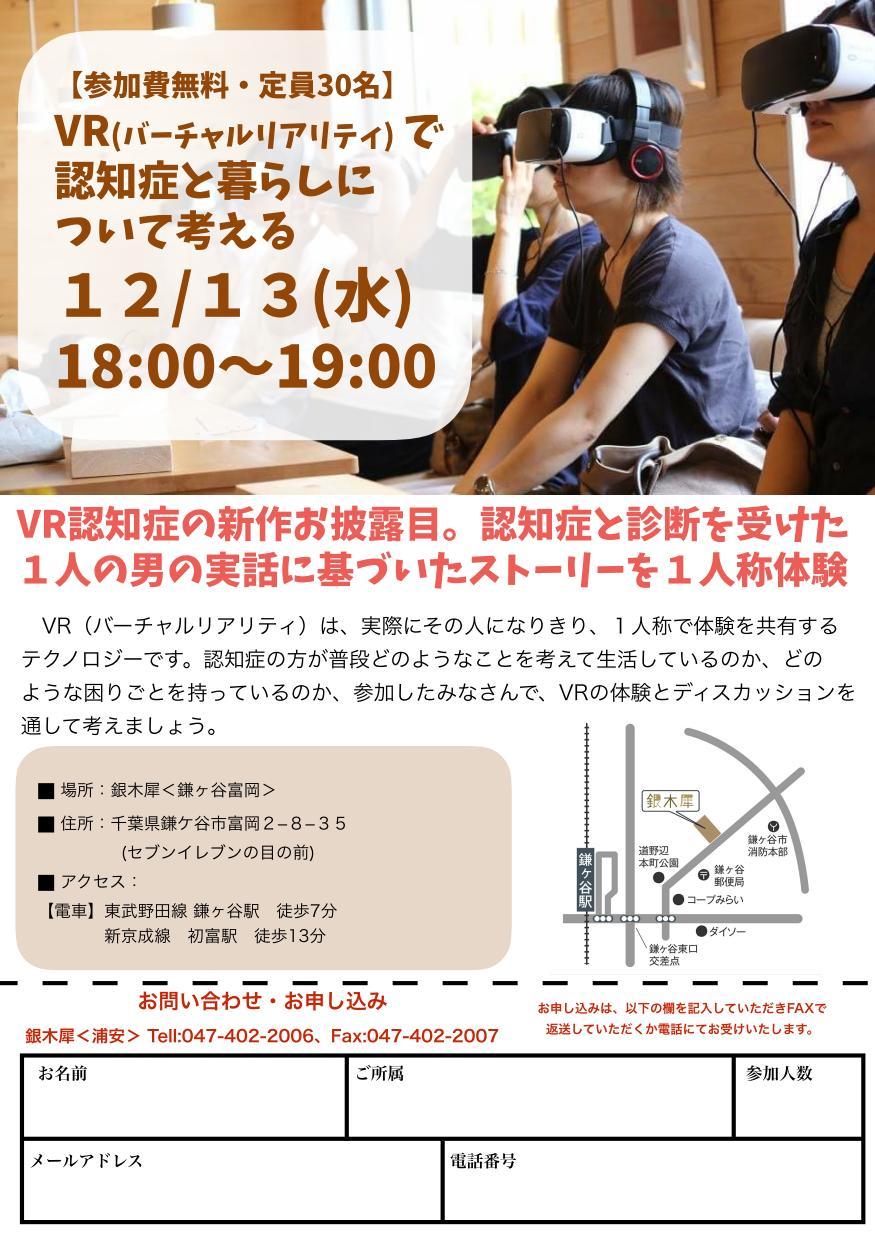 VR体験会 鎌ヶ谷富岡 12_13_01