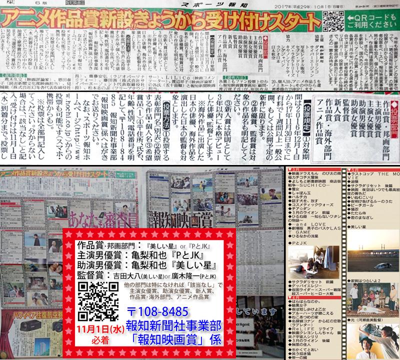 171001報知映画賞受付