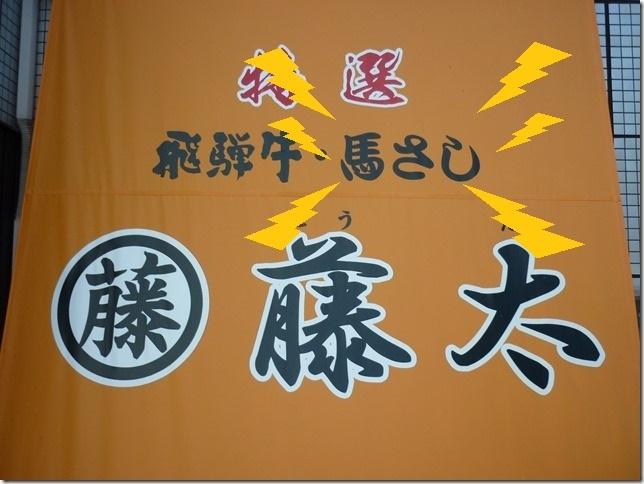 20171009岐阜-50