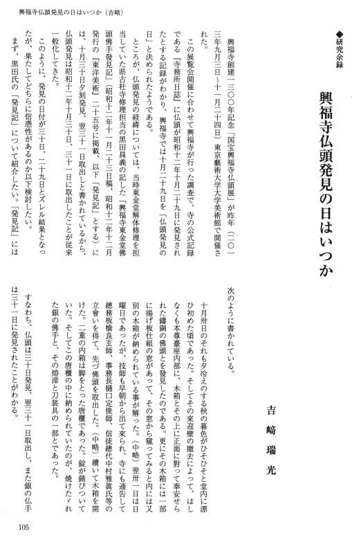 吉崎瑞光執筆「研究余禄 興福寺仏頭発見の日はいつか」