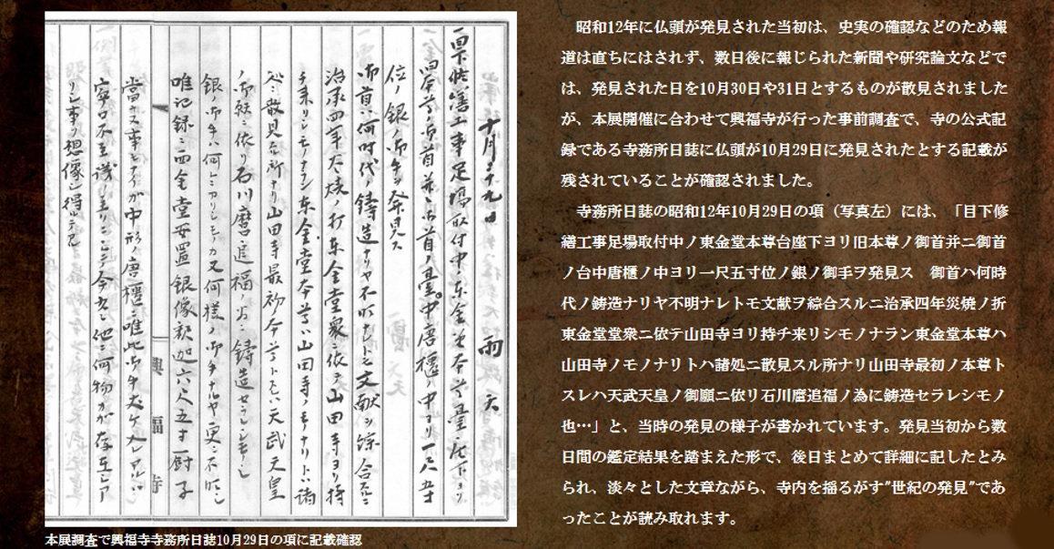 新たに確認された興福寺寺務所日誌の「仏頭発見」の記載(10/29之条)