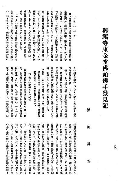 黒田曻義氏執筆「興福寺東金堂佛頭佛手發見記」